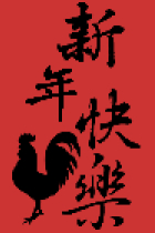chicken_happynewyear_red